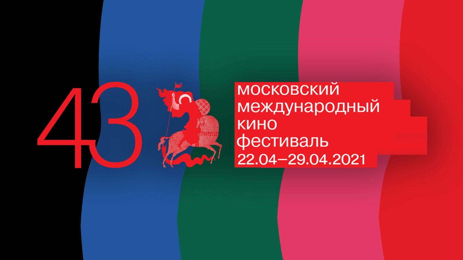 В столице вручили награды победителям 43-го Московского международного кинофестиваля